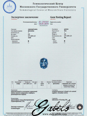 Sapphire Sri Lanka 0.78 ct with gem testing report MSU