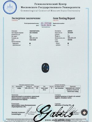 Sapphire oval cut 0.45 ct with gem testing report MSU